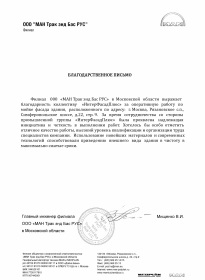 БЛАГ МОЙКА-1