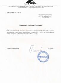 БЛАГ ПОКРАСКА-1