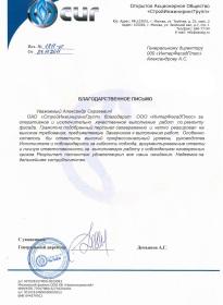 БЛАГ РЕМОНТ ФАСАДА-3