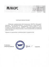 БЛАГ СНЕГ-2